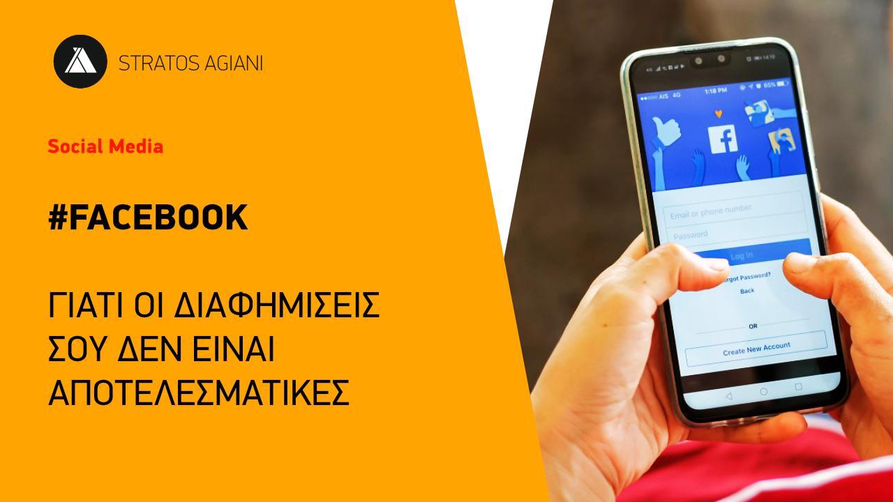 diafimisi-social-media-facebook-giati-den-doulevei